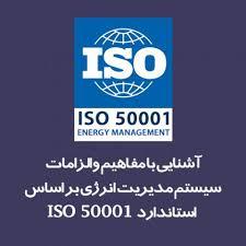 یش نویس اولیه (DIS) استاندارد مدیریت_انرژی ISODIS500012017