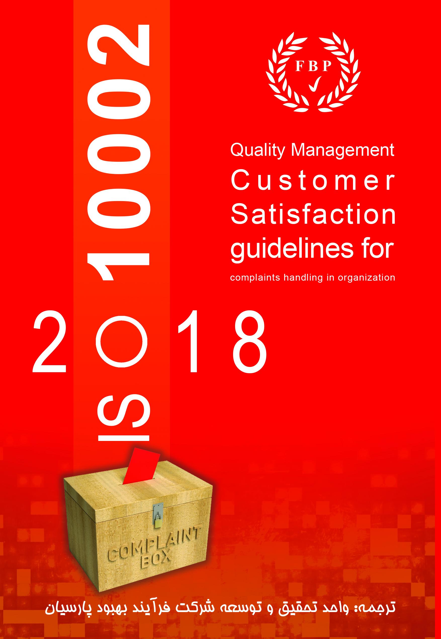 استاندارد ISO10002:2018
