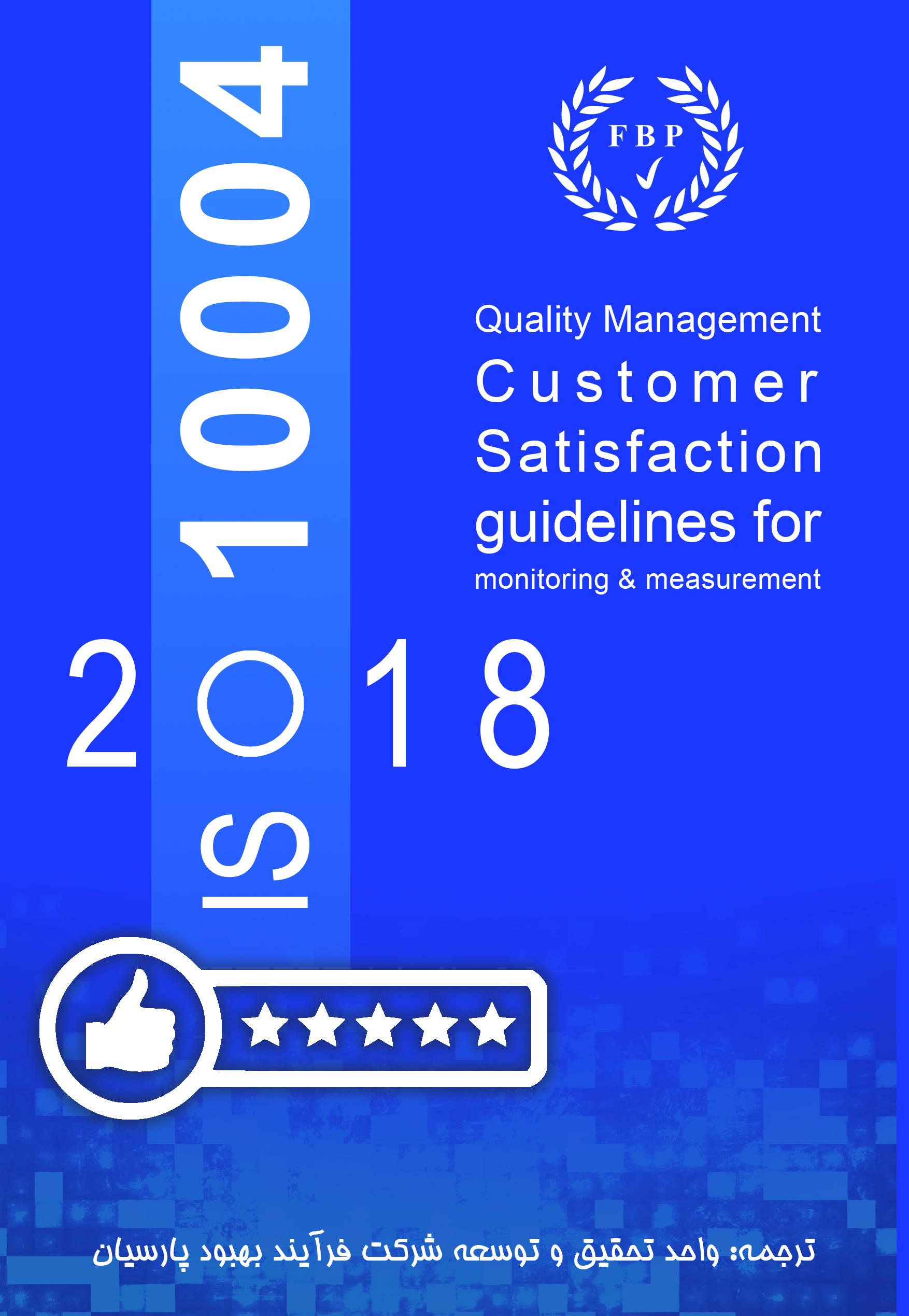 سیستم مدیریت رضایتمندی مشتریان ISO10004:2018